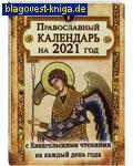 Летопись Православный календарь на 2021 год с Евангельскими чтениями на каждый день года