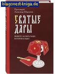 Сретенский монастырь Святые Дары. Можете ли пить чашу, которую Я пью? Протоиерей Александр Шаргунов