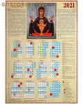 Православный церковный листовой календарь на 2021 год, размер А3