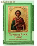 """Молитвослов для болящих """"Помилуй мя, Боже"""". Русский шрифт"""