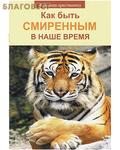 Сатисъ, Санкт-Петербург Как быть смиренным в наше время. В помощь христианину