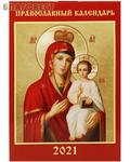 Свято - Елисаветинского монастыря, Минск Православный перекидной карманный календарь на 2021 год