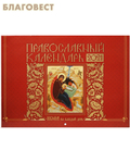 Свято - Елисаветинского монастыря, Минск Православный перекидной календарь