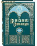 Церковно-научный центр ``Православная Энциклопедия`` Православная энциклопедия. Том 56 (LVI)