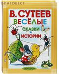 Веселые сказки и истории. В. Сутеев