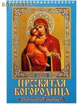 """Православный перекидной календарь """"Пресвятая Богородица"""" на 2021 год"""