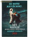 """Православный церковный календарь """"По морю житейскому. 365 вопросов православным священникам"""" на 2021 год"""