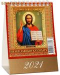 """Православный календарь-домик """"Что вкушать в праздники и постные дни"""" на 2021 год"""