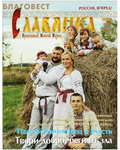 Издательский Дом ``Славянка`` Славянка. Православный женский журнал сентябрь-октябрь 2020