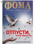 Фома. Православный журнал для сомневающихся. Сентябрь 2020
