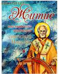 Терирем Житие святителя Николая в пересказе для детей