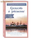 Эксмо Москва Крепость и утешение. Святитель Игнатий (Брянчанинов)