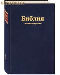 Российское Библейское Общество Библия с комментариями, синяя