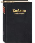 Российское Библейское Общество Библия с комментариями, черная