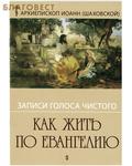 Сатисъ, Санкт-Петербург Как жить по Евангелию. Архиепископ Иоанн (Шаховской)