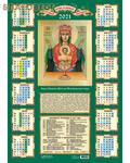 Православный церковный листовой календарь Икона Божией Матери Неупиваемая Чаша на 2021 год. (Упаковка 100 шт)