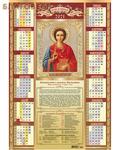 Православный церковный листовой календарь Великомученик и целитель Пантелеимон на 2021 год. (Упаковка 100 шт)