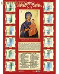 Православный церковный листовой календарь Образ Божией Матери Смоленской на 2021 год. (Упаковка 100 шт)