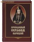 Женский монастырь Михаила Архангела Преподобный Серафим Вырицкий