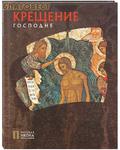 Крещение Господне. Русская икона. Альбом