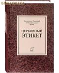 Церковный этикет. Митрополит Рязанский и Михайловский Марк