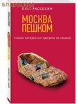 Эксмо Москва Москва пешком. Самые интересные прогулки по столице. Олег Рассохин