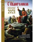 """Православный календарь """"С Евангелием"""" на 2021 год с евангельскими и апостольскими чтениями на каждый день"""