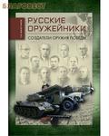 Общество сохранения литературного наследия, Москва Русские оружейники.Создатели оружия Победы