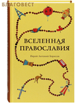 Сретенский монастырь Вселенная Православия. Иерей Антоний Борисов