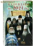 Свято-Успенский Псково-Печерский монастырь Православный календарь с Псково-Печерскими старцами на 2021 год