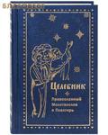 Ковчег, Москва Целебник. Православный молитвослов и Псалтирь. Русский шрифт