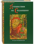 Лепта Путешествия на Сказанщину. Екатерина Каликинская