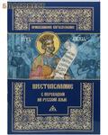 Православный Свято-Тихоновский Гуманитарный Университет Шестопсалмие с переводом на русский язык