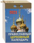 Православный церковный отрывной календарь на 2021 год