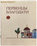 Введенский ставропигиальный мужской монастырь Оптина Пустынь Первенцы благодати. Избранные жития святых