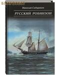 Русский Робинзон. Николай Сибиряков
