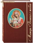 Китеж Матерь Божия с тобою. Чудотворные иконы Пресвятой Богородицы. Наталья Павлова