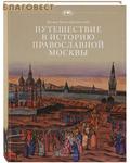 Путешествие в историю православной Москвы. Игумен Тихон (Полянский)