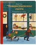Никея Рождественские гости. Скандинавские сказки. Анни Сван