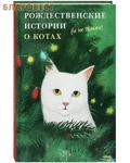Никея Рождественские истории о котах (и не только)