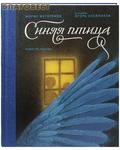 Никея Синяя птица. Повесть-сказка. Морис Метерлинк