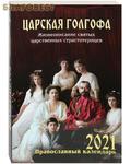 "Православный календарь ""Царская Голгофа. Жизнеописание святых царственных страстотерпцев"" на 2021 год"