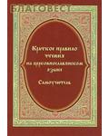 Приход, Москва Краткое правило чтения на церковно-славянском языке