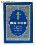 Приход, Москва Молитвослов с правилом ко Святому Причащению. Крупный шрифт