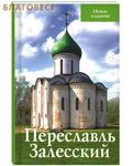 Переславль Залесский. Путеводитель