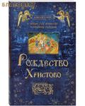 Ковчег, Москва Рождество Христово. Книга-подарок к Новому Году, Рождеству и Крещению Господню