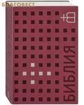 Российское Библейское Общество Библия. Без неканонических книг. Карманный формат