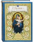 Сибирская Благозвонница Лилии - цветы Богородицы. Книга о Пресвятой Богородице для семейного чтения