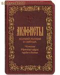 Терирем Акафисты Божией Матери и святым, читаемые в скорбях, болезнях. Кожаный переплет на молнии. Золотой обрез