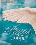 Сибирская Благозвонница Ангел добра: сборник стихотворений. Александр Новопашин
